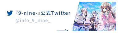 『9-nine-』公式Twitter