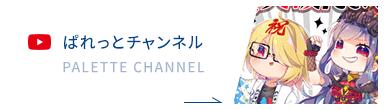 ぱれっとチャンネル